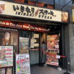 いきなりステーキ 神保町店