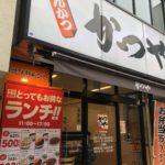 かつや神田東口店
