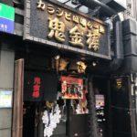 カラシビ味噌らー麺、鬼金棒(キカンボウ)神田本店