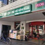 まいばすけっと 岩本町2丁目店