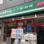 まいばすけっと 神田駅北口店