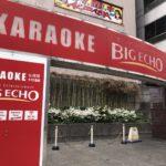 カラオケ BIG ECHO(ビッグエコー)秋葉原昭和通り口駅前店