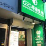 カレーハウスCoCo壱番屋 ハラール秋葉原店