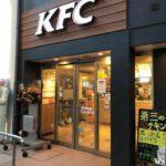 ケンタッキーフライドチキン(KFC)秋葉原店