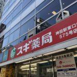 スギ薬局・スギ薬局調剤 神田駅東口店