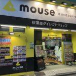 マウスコンピューター 秋葉原ダイレクトショップ