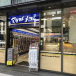 マツモトキヨシ ワテラスモール店