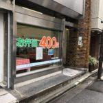 【閉店】万花衣(まんかい)神田東松下町店