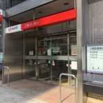 三菱UFJ銀行 神田駅前支店
