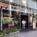 丸亀製麺(まるがめせいめん)神田小川町店