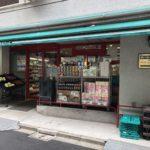 佐久間公園前スーパー、まいばすけっと神田佐久間町店