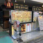 ボリューム満点の中華料理店、四川厨房随苑(シセンチュウボウズイエン)