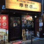 担々麺・麻婆豆腐専門店、雲林坊(ユンリンボウ)秋葉原店
