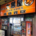 格安チケット販売店、大黒屋 神田東口店