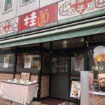桂園 中華居酒屋・餃子房 お茶の水店