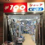 淡路町・小川町エリア唯一の百均、100円ショップ ビーワン