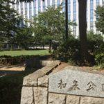 秋葉原駅から徒歩5分の公園、和泉公園