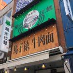 人気蘭州ラーメン店、馬子禄牛肉面(マーズルーギュウニクメン)