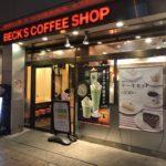 BECK'S COFFEE SHOP(ベックスコーヒーショップ)秋葉原電気街口店