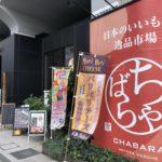 秋葉原の高架下施設、CHABARA(ちゃばら)
