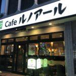 【閉店】Cafeルノアール ヨドバシAkiba横店