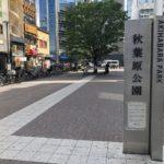 JR秋葉原駅昭和通り口前の公園、秋葉原公園