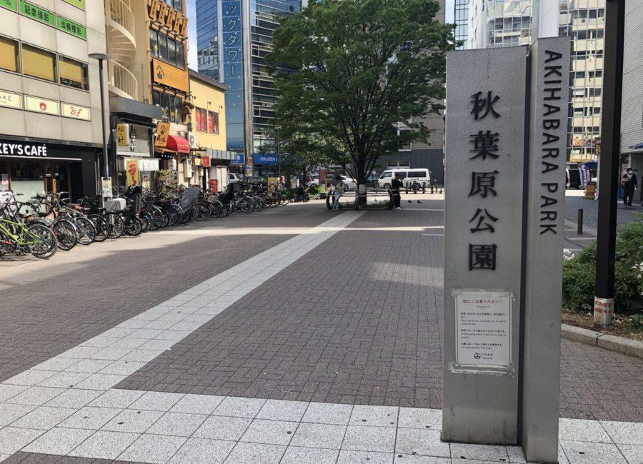 JR秋葉原駅昭和通り口前の公園、秋葉原公園   千代田より