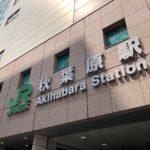 乗車人数ランキング第9位、JR秋葉原駅