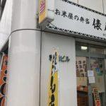 お米屋の弁当、俵屋(たわらや)神田富山町店