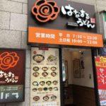 はなまるうどん 神田駅前店
