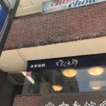 ゆで太郎 六番町店