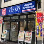 ゆで太郎 淡路町店