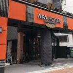 アパホテル(APA HOTEL)神田駅前