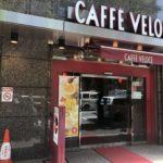 カフェ・ベローチェ(CAFFE VELOCE)鍛冶町店