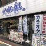 カラオケの鉄人 神田西口駅前店