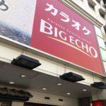 カラオケ BIG ECHO(ビッグエコー)神田西口店