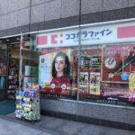 ココカラファイン 市ケ谷駅前店