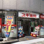 スギドラッグ・スギ薬局調剤 岩本町店