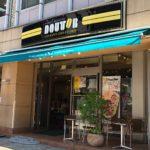 ドトールコーヒーショップ(DOUTOR COFFEE SHOP)市ヶ谷駅前店