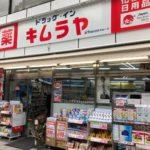 ドラッグ・イン キムラヤ 神田店
