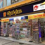 マツモトキヨシ アキバ電気街口店