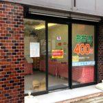 【閉店】万花衣(まんかい)神田多町2丁目店