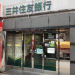 三井住友銀行(SMBC)秋葉原東口出張所
