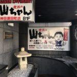 世界の山ちゃん 神田須田町店