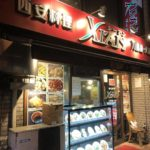 中華料理専門店、XI'AN(シーアン)飯田橋店