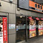 吉野家(よしのや)淡路町店