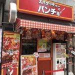 大盛り無料、スパゲッティーのパンチョ 秋葉原昭和通り口店