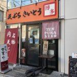 天ぷらさいとう 神田本店