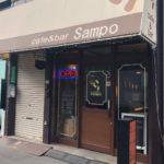 岩本町駅A2出口横、cafe&bar sampo(サンポ)