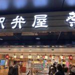 東京駅構内の駅弁専門店、駅弁屋 祭 グランスタ店